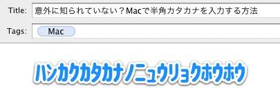 意外に知られていない?Macで半角カタカナを入力する方法