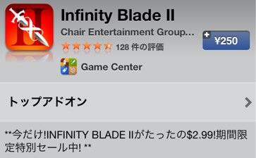 Infinity Blade IIが期間限定セールで250円!過去最安!買うなら今!