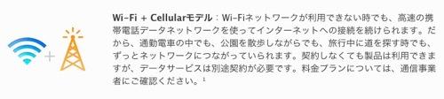 Apple、日本でも新iPad 「Wi-Fi+4G」表記を「Wi-Fi+Cellularモデル」に変更