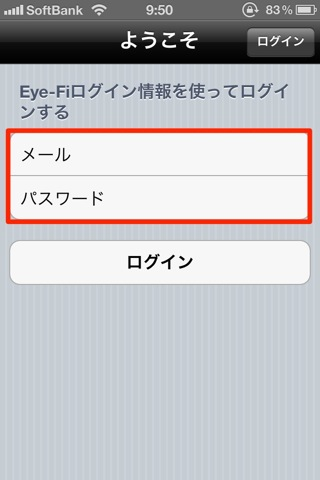 Eye-Fi万歳!写真やスクリーンショットを「デジカメ」「iPhone」「PC」で一瞬のうちに同期する方法