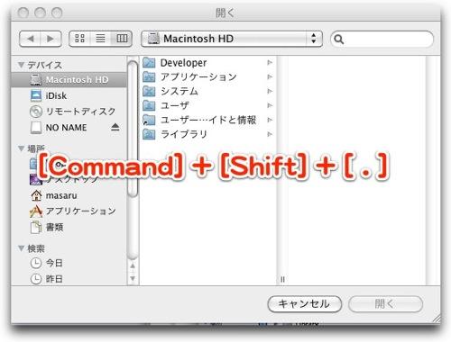 Macで隠しファイルや隠しフォルダをキーボードショートカットを使って表示する技