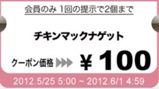 マクドナルドナゲット100円クーポン実質今日まで!
