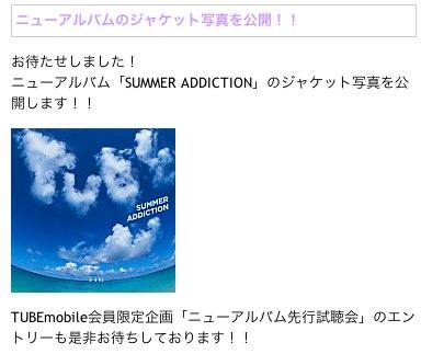 TUBEニューアルバム「SUMMER ADDICTION」ジャケ写&追加情報!