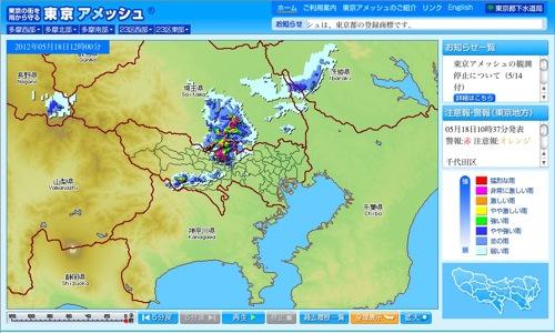 雨の予想には「東京アメッシュ」が便利。雨雲の流れから自分で雨のタイミングを予想できるよ!