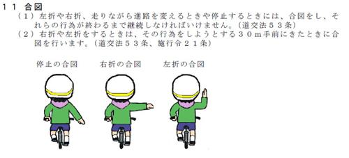 ふと自転車の手信号が気になって調べてみたら意外とすごかった件