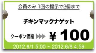 クーポンでチキンナゲット100円・・・。もう100円マックにしちゃえばいいのに!