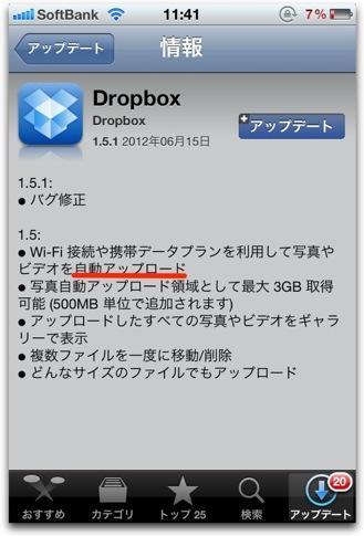 iPhone版Dropboxアップデート!写真、ビデオの自動アップロード機能追加!