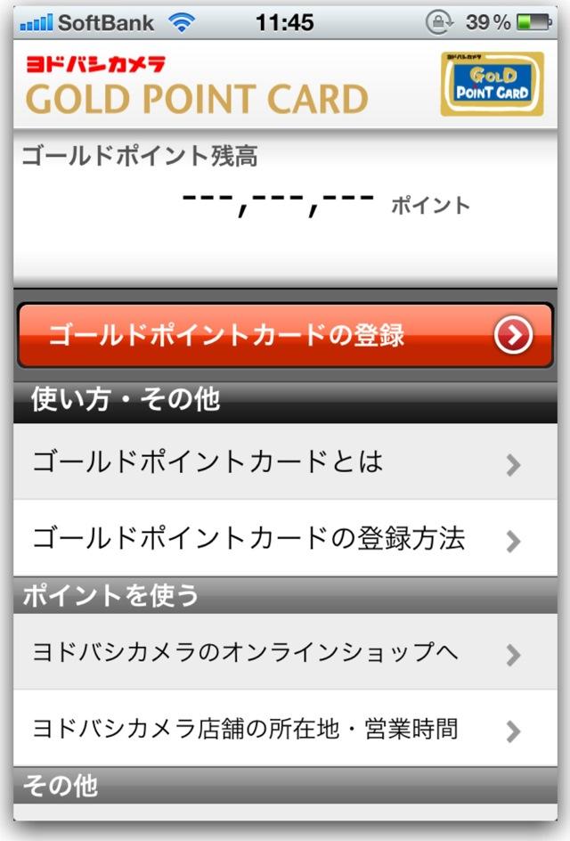 ヨドバシカメラのポイントカードがiPhoneアプリに登場!