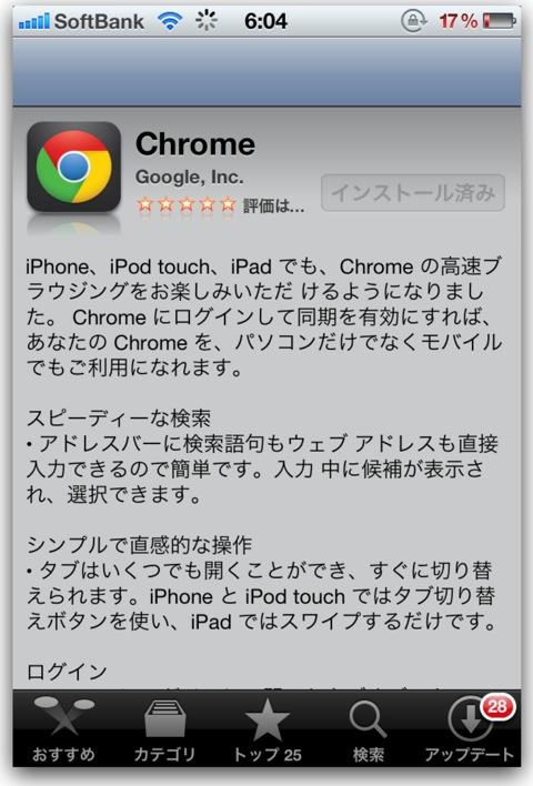 iOS版Google Chrome速攻レビュー:PC連携、スムーズなタブ切替、音声検索も