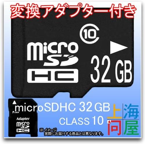 上海問屋でClass10のmicroSDHCカードが1499円!
