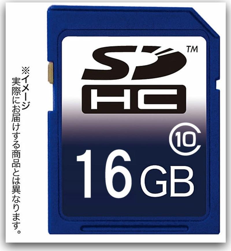 SDHCカード16G(Class10)が399円!激安!