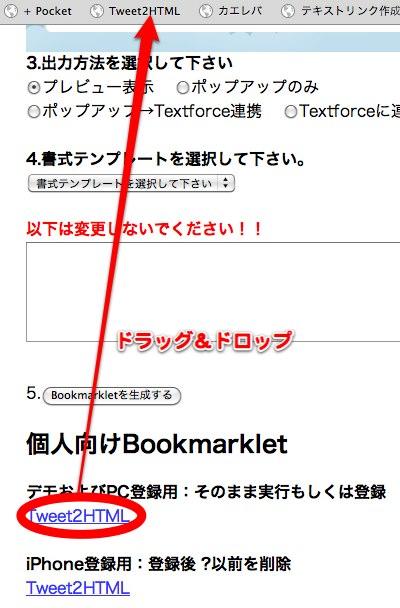 Twitterの「つぶやき」をブログにのせるのにベンリなブックマークレット!