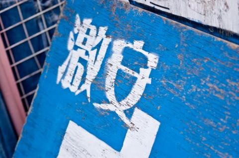 バーゲン情報ならここ!「東京バーゲンマニア」
