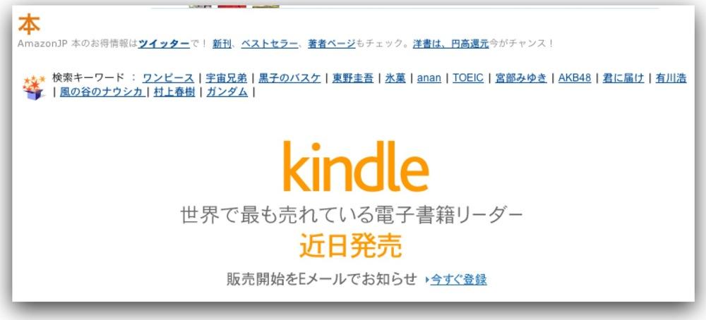 amazonに「kindle」近日発売の表示が!