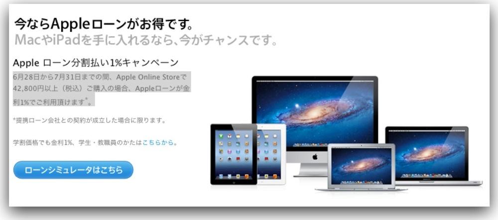 0%の次は1%!Appleがローン分割払い1%キャンペーンを実施中!