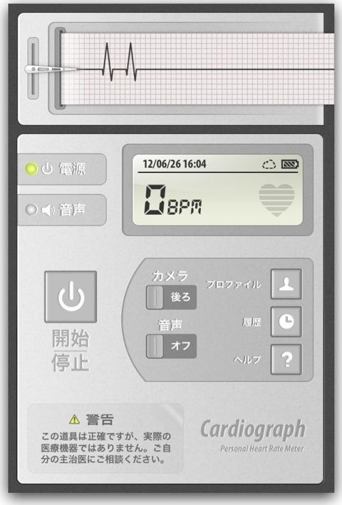 iPhoneでカンタンに脈拍を測定できるソフトが無料
