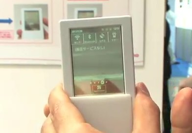 ドコモが裏側からもタッチできるスクリーンを開発中。未来っぽい。