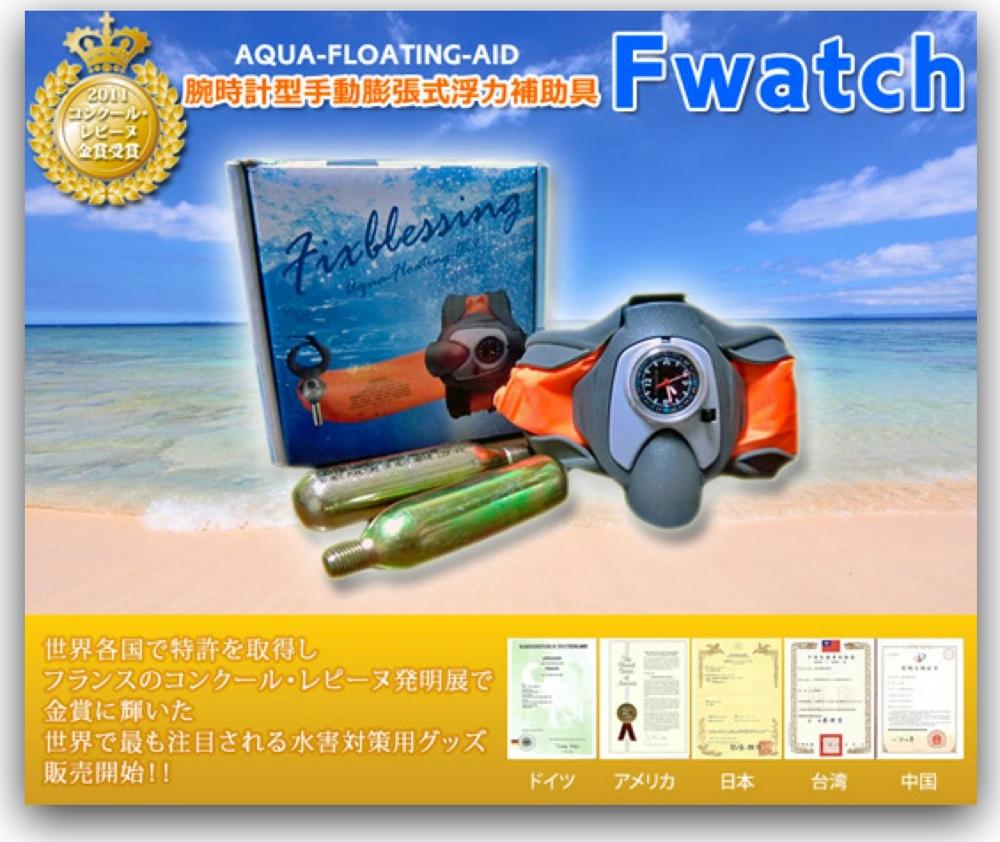 腕時計型手動膨張式浮力補助具水害対策用