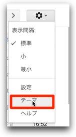 Gmailの背景にお気に入りの画像を貼る方法