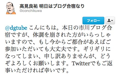ichikawablog1.jpg