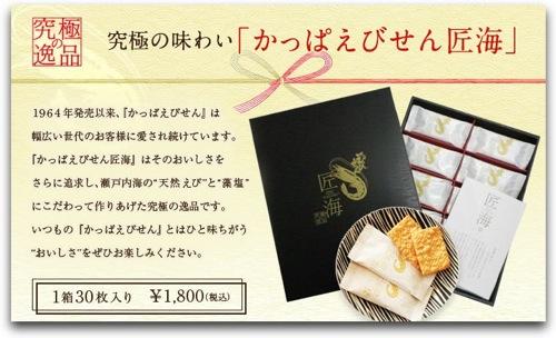 高級かっぱえびせん「匠海(たくみ)」を阪神百貨店梅田店で5日間限定販売