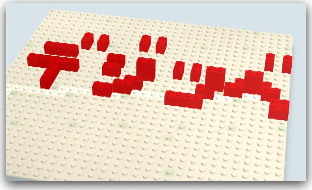 Web上でレゴ!Googleがシミュレーターを公開、なんでもやっちゃうな、Googleさんは!