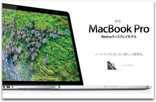 13インチの「MacBook Pro Retinaディスプレイモデル」が10月上旬に発表されるかも?