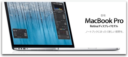 AppleのサイトでMacBook Pro Retinaに表示されている壁紙は北海道美瑛町の風景だった!