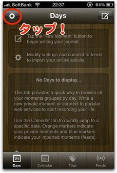 日記が続かないあなたへ!超オススメ全自動ライフログアプリ「memento」レビュー。今ならセール中!