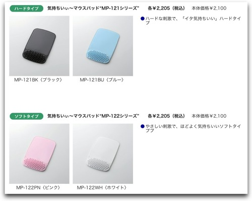 「気持ちいぃ〜」マウスパッドが発売される
