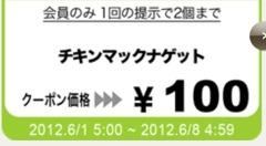 チキンマックナゲットクーポンで100円。3週連続。