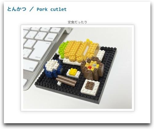 「ナノブロックワークス」ってサイトがステキ!とんかつ定食からファミコンまで、ナノブロックで表現!