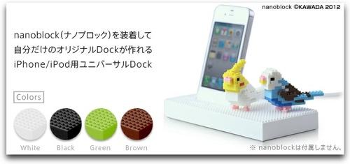 nanoblock(ナノブロック)で作れるiPhone用ドックがすばらしい