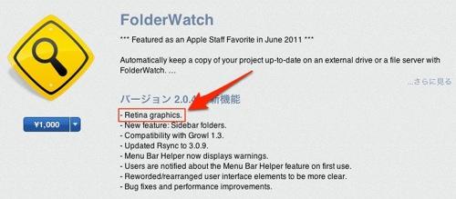 Mac App Storeに「Retina graphics」と記載されたアプリが。いよいよくるのか?