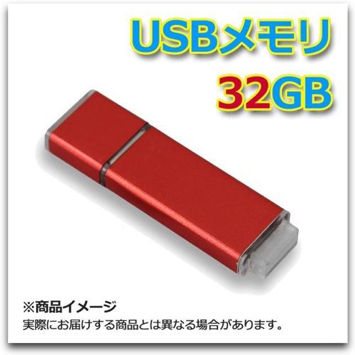 上海問屋で32GB USBメモリーが999円!期間限定