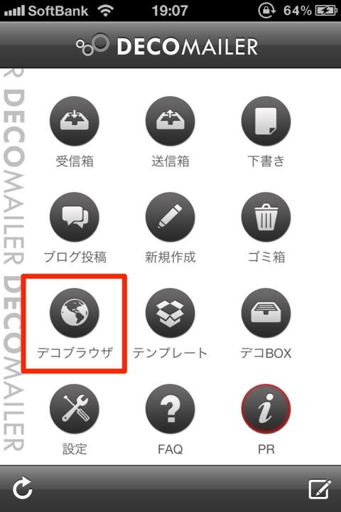 デコメ絵文字がダウンロードし放題!オススメiPhoneメールアプリ「デコメーラー」〜ビジネスにだって使えちゃう!