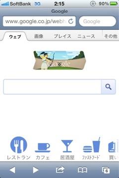 iPhoneのGoogle検索で手書き入力ができるようになってます!