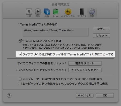 【Mac】iTunesライブラリをバックアップする方法