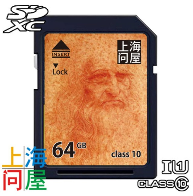 64GB、Class10のSDXCカードが2380円で販売中!
