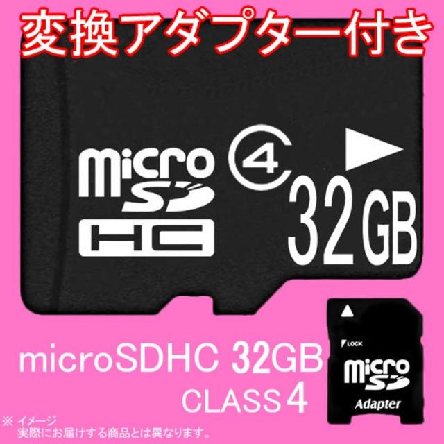 microSDカード32GBが999円の大特価!