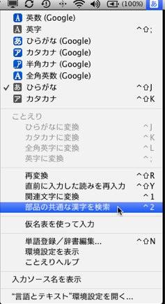 【Mac】読みのわからない漢字を入力するための面白い方法【便利ワザ】