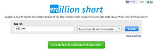 トップ100万件を除外する検索エンジン「MillionShort」で検索してみた