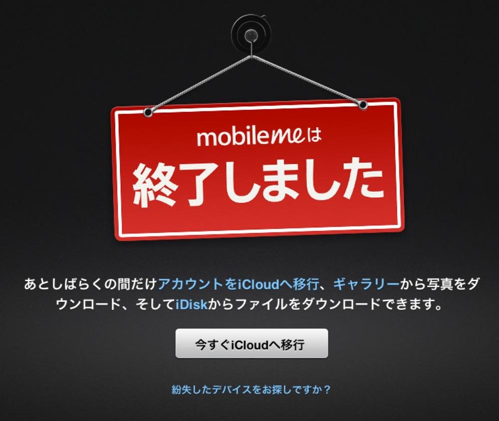 Appleの「mobileme終了ページ」がオシャレ