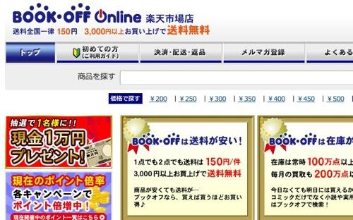 bookoffonline.jpg