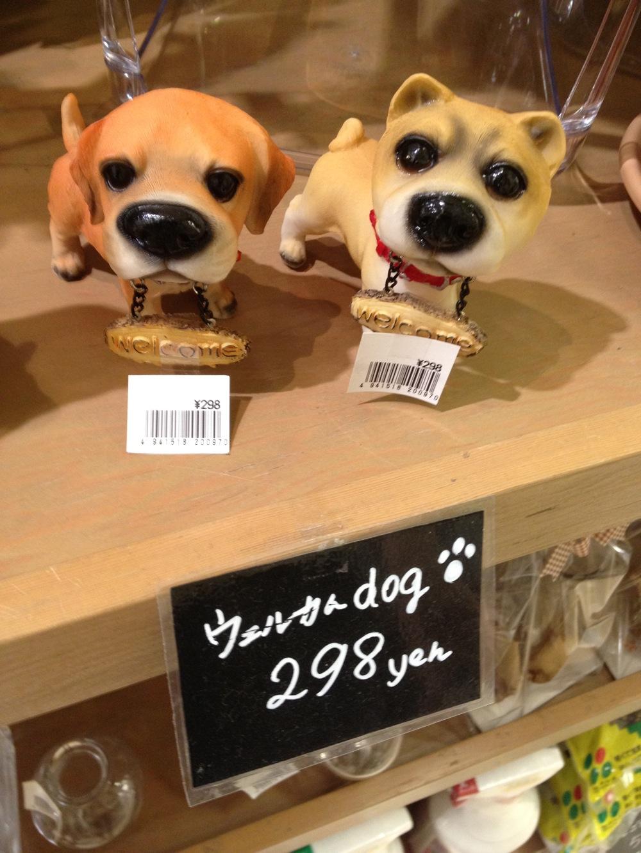 とあるスーパーで見つけた「奇妙な犬の置物」について