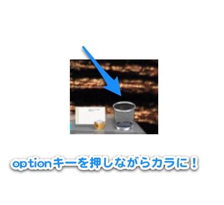 【Mac】ゴミ箱を空にできないときにすべきたった1つの行動【便利ワザ】