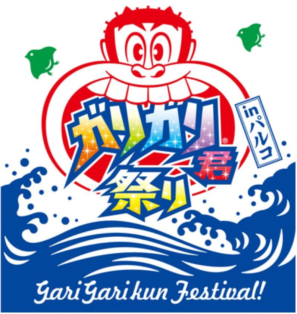 「ガリガリ君」と「パルコ」がコラボ!夏休みイベント開催!