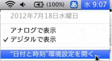 【Mac】メニューバーに日付を表示したい!【便利ワザ】
