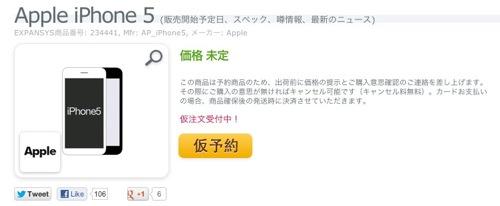 iPhone5の予約開始!ってあやしすぎる!