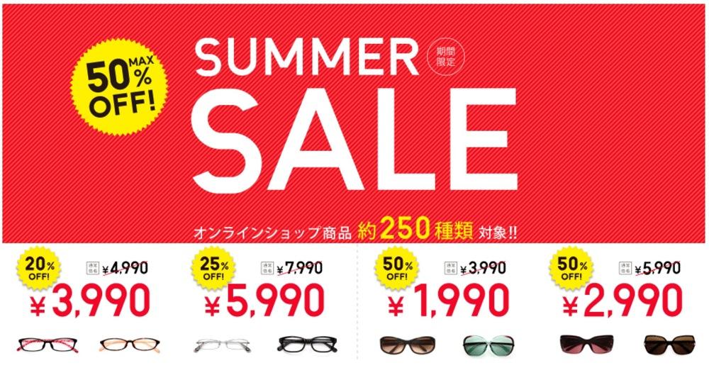 JINSでメガネを買うなら今!全店で最大25%オフのサマーセール実施中!